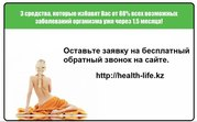 health-life.kz -