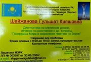 Диагностика на клеточном уровне в Казахстане