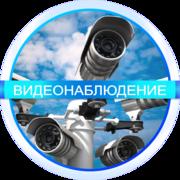 Акция -  до 31 января скидка на установку систем видеонаблюдения