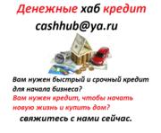 Кредит наличными,  100% гарантированный