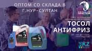 Оптовая поставка тосола/антифриза от завода