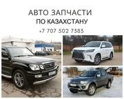 Авто запчасти по Казахстану!
