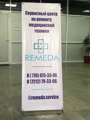 Ремонт медицинской техники REMEDA Нур-Султан.